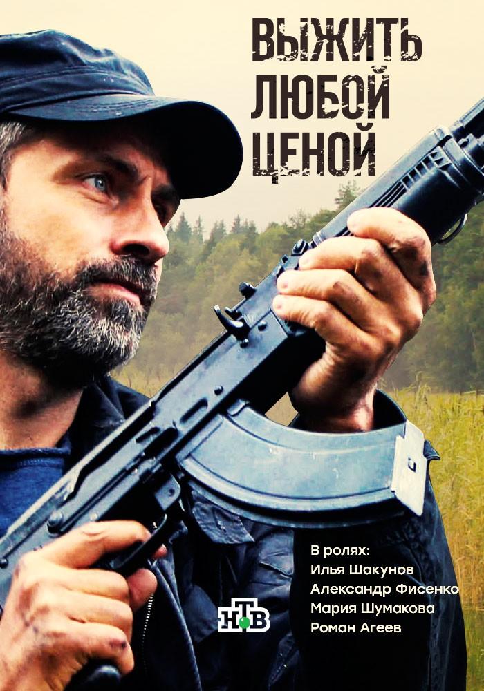 Русские боевики 20182017 смотреть онлайн в хорошем hd