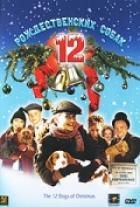 12 рождественских собак, 2005