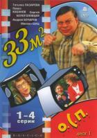 33 квадратных метра, 1997