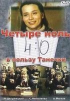4:0 в пользу Танечки, 1982