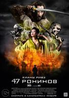 47 ронинов, 2013