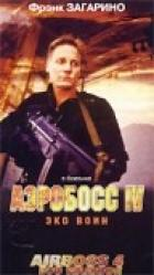 Аэробосс 4: Эко воин