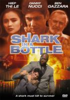 Акула в бутылке