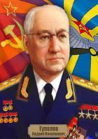 Андрей Туполев. 120 лет со дня рождения Андрея Туполева