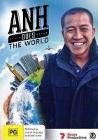 Анн До путешествует по миру