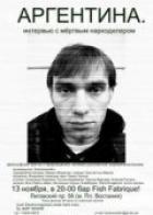 Аргентина. Интервью с мертвым наркодилером