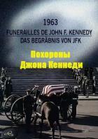 Архивные тайны. Похороны Джона Кеннеди. 1963 год