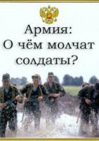 Армия: О чём молчат солдаты