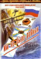 Армия. Российская история ХХ столетия: Им не было равных