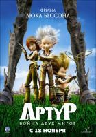 Артур и война двух миров, 2010