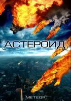 Астероид: Последние часы планеты