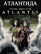 Атлантида: Конец мира, рождение легенды