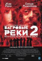 �������� ���� 2: ������ ������������, 2004