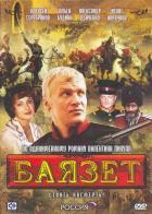 Баязет, 2003