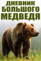 BBC. Дневник большого медведя