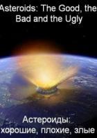 BBC. Horizon. Астероиды: хорошие, плохие, злые