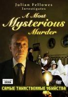BBC: Самые таинственные убийства