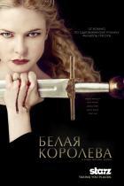 Белая королева, 2013