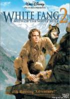 Белый клык 2: Легенда о белом волке