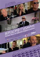 Бергдорф Гудман: Больше века на вершине модного олимпа