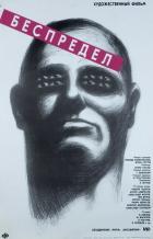 Беспредел, 1989