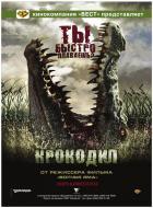 Крокодил, 2007