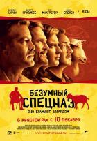 «Лохматый Спецназ» — 2003