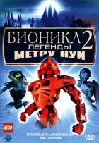 Бионикл 2: Легенда Метру Нуи