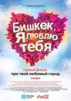 Бишкек, я люблю тебя