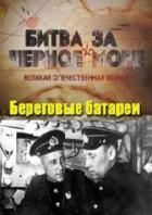 Битва за Черное море. Береговые батареи