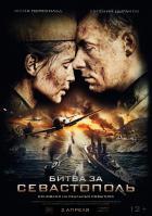 Битва за Севастополь / Незламна / (Фильм о фильме)