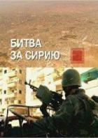Битва за Сирию. Взгляд с линии фронта