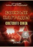 Боевые награды Советского Союза 1917-1941 гг.