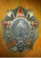 Боевые награды Советского Союза 1941-1991гг.