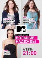 ������� ������� (MTV), 2011