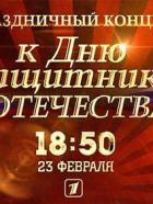 Большой Праздничный концерт ко Дню защитника Отечества