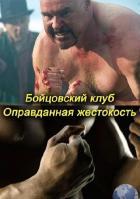 Бойцовский клуб: Оправданная жестокость