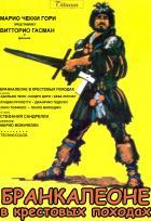 Бранкалеоне в крестовых походах