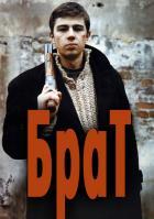 Брат (Россия), 1997