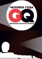 Человек года 2011 по версии журнала GQ