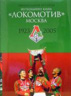 Чемпионат России 2003. 19 тур. Спартак - Локомотив