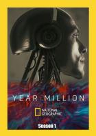Через миллион лет