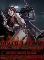 Чёрная Лагуна: Кровавая тропа Роберты
