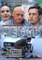 Честь, 2011
