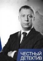 Честный детектив - Ва-банк по Осетински