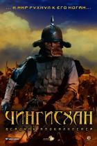 Чингисхан. Великий монгол