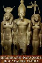 Цилиндры фараонов. Последняя тайна