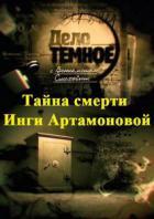 Дело темное. Тайна смерти Инги Артамоновой
