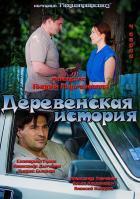 Деревенская история, 2012