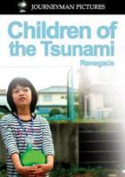Дети цунами
